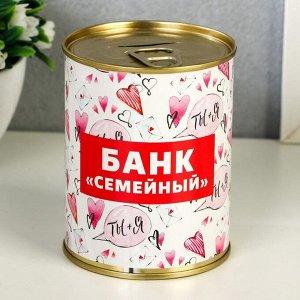 """Копилка-банка металл """"Банк семейный"""" 7,3х9,5 см"""