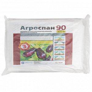 Укрывной материал Агроспан 90 (3,2х10) НОВИНКА !!!