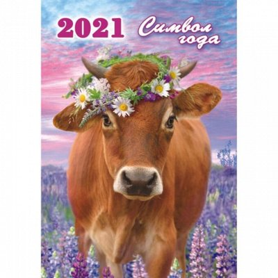 Письма Дедушке Морозу, календари на 2021 год. Много новинок  — Карманные календарики на 2021. НОВИНКИ! — Все для Нового года