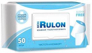 Mon Rulon туалетная бумага с клапаном 50шт