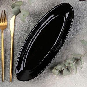 Блюдо для рыбы Rosa nero, 11,5?28 см