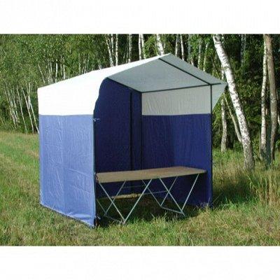 61*Товары для спорта, туризма и путешествий* — Торговые палатки от 1315 рублей! — Палатки и тенты