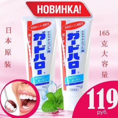 Любимая Япония - Новый приход! Снижение цен и акции!! — Гигиена полости рта. — Пасты