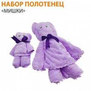 Набор полотенец «Мишки» / 2 шт.