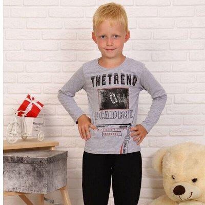 София , новинки трикотажа+ распродажа от 154 руб — Одежда для мальчиков — Для мальчиков