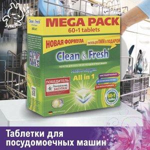 "Таблетки для ПММ ""Clean&Fresh"" Allin1 (mega) 60 штук + 1 таб. Очист."