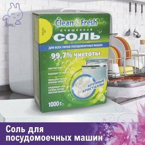 """Соль гранулированная для  посудомоечных машин  """"Clean&Fresh"""" 1000 г"""