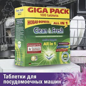 "Таблетки для ПММ ""Clean&Fresh"" Allin1 (giga) 100 штук"