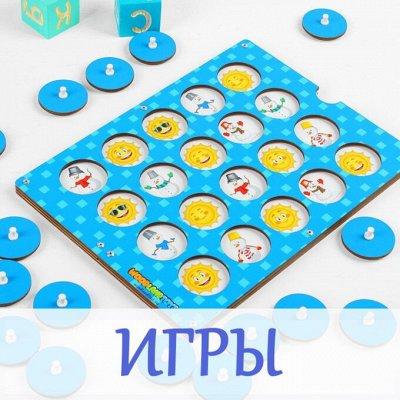 Развивающие деревянные игрушки! Новинки! — Игры — Игрушки и игры