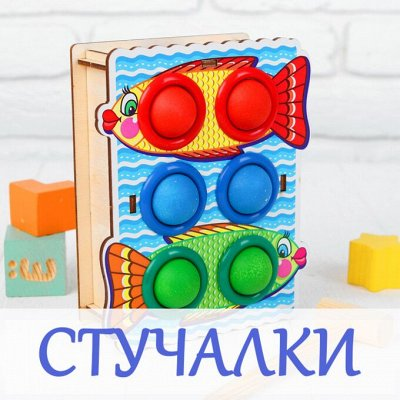 Деревянные игрушки и вкладыши — Стучалки — Деревянные игрушки