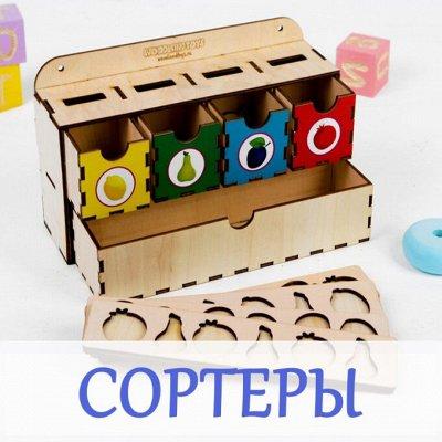 Деревянные игрушки и вкладыши — Сортеры — Деревянные игрушки