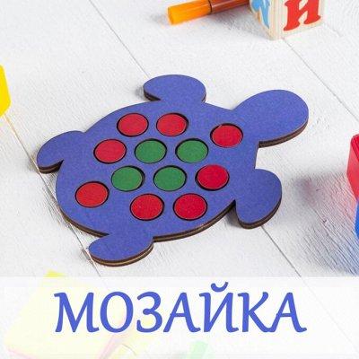 Развивающие деревянные игрушки! Новинки! — Мозаика — Игрушки и игры