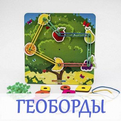 Деревянные игрушки и вкладыши — Геоборды — Деревянные игрушки