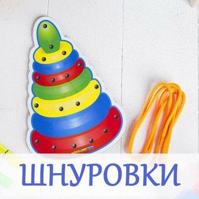 Деревянные игрушки и вкладыши — Шнуровки — Деревянные игрушки