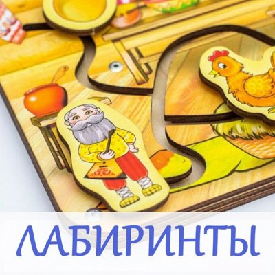 Деревянные игрушки и вкладыши — Лабиринты — Деревянные игрушки