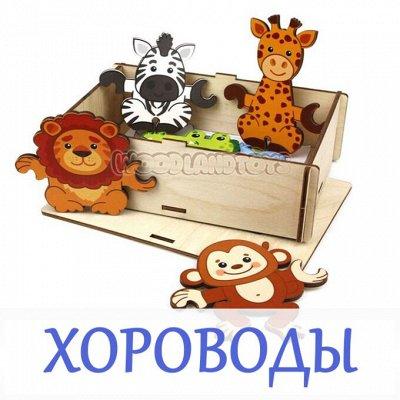 Деревянные игрушки и вкладыши — Хороводы — Деревянные игрушки
