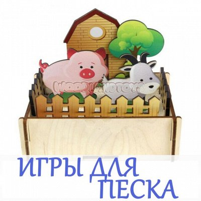 Деревянные игрушки и вкладыши — Игры для песка, качели и лестницы — Деревянные игрушки
