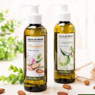 Green Era 🌿 Натуральная косметика В пути — 🌿Green Era Гидрофильные масла для умывания — Гидрофильное масло