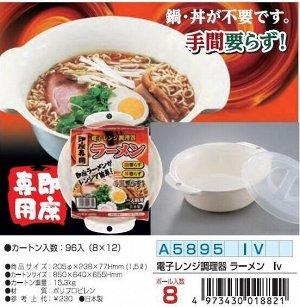 Контейнер для приготовления лапши в СВЧ  1,5л