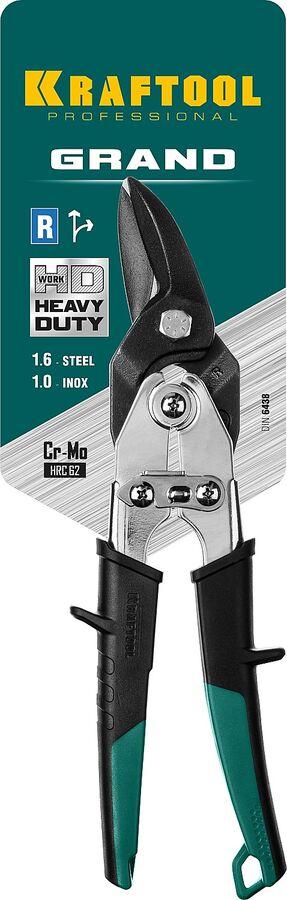 KRAFTOOL GRAND Правые ножницы по металлу