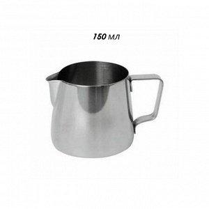 Молочник 150 мл из нержавеющей стали (питчер)