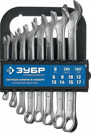 Набор комбинированных гаечных ключей 8 шт