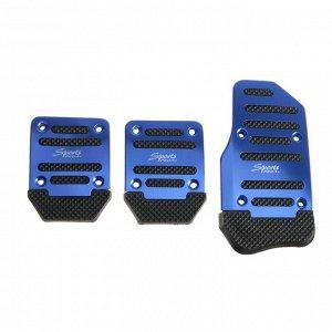 Накладки на педали, антискользящие, синий, набор 3 шт