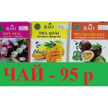 Вьетнам: Чон вкусный молотый от 80 руб — Распродажа чая фруктового с семенами личи — Кофе, чай и какао