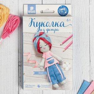 Куколка из фетра и шерсти «Элис»