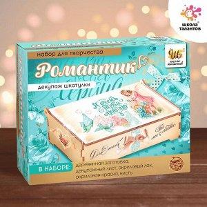 Набор для творчества Декупаж шкатулки, «Романтик»