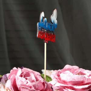 "Топпер ""С Днём Рождения с шариками"" на подвесе, трёхцветный МИКС Дарим Красиво"