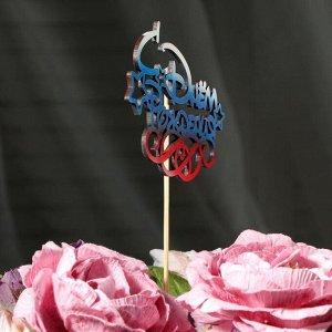 "Топпер ""С Днём Рождения"" с завитушками, на подвесе, трёхцветный МИКС Дарим Красиво"