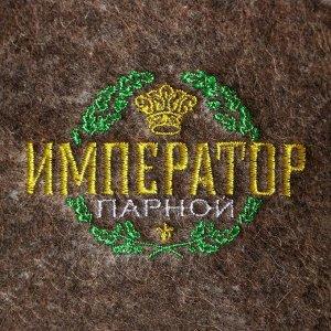 """Шапка для бани с вышивкой из серого войлока """"Император Парной"""""""
