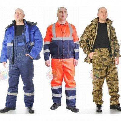 Палитра⭐Трикотаж для всей семьи❗️Текстиль для дома❗️ — Рабочая одежда / КМФ — Униформа и спецодежда