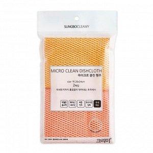 """SUNG BO Салфетка д/кухни универс. №427 """"Micro-Clean Dishcloth"""" (28см×34см) микрофибра 2шт"""
