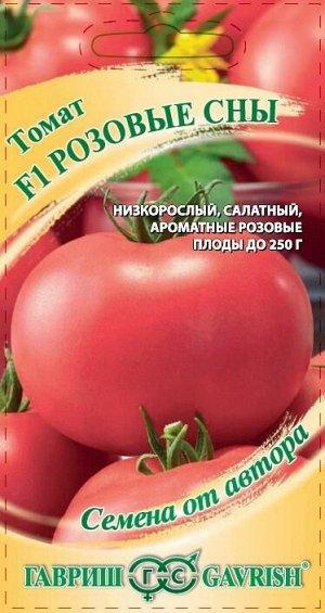 Томат Розовые сны 0,1 г автор. Н20