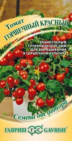 Томат Горшечный красный 0,05 г автор. Н19
