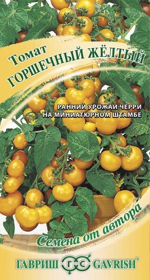 Томат Горшечный желтый 0,05 г автор. Н19