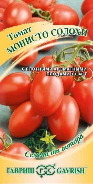 Томат Монисто Солохи 0,05 г автор.