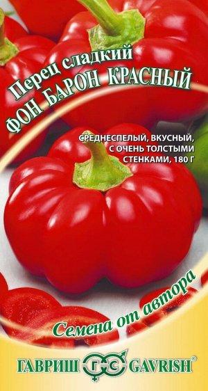Перец Фон Барон красный 0,2 г автор.