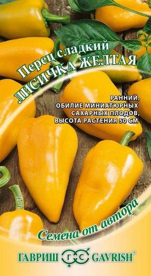 Перец Лисичка желтая  10 шт. автор. Н18