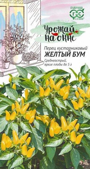 Перец кустарниковый Жёлтый бум 0,2 г сер. Урожай на окне