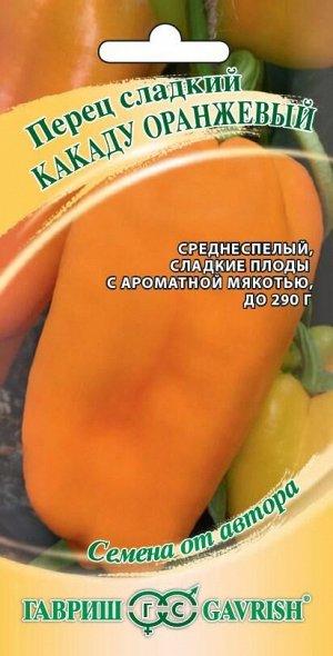 Перец Какаду оранжевый 10 шт. автор. Н20