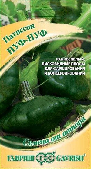 Патиссон Нуф-нуф 1,0 г автор. Н20