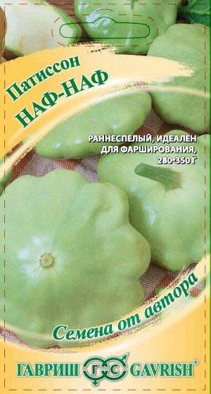 Патиссон Наф-наф 1,0 г автор. Н20