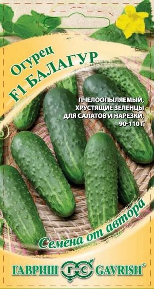 Огурец Балагур F1 10 шт. автор. Н21