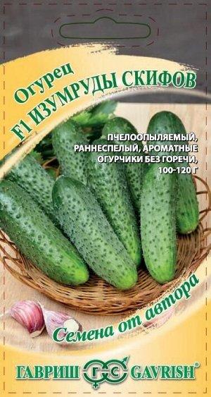 Огурец Изумруды Скифов F1 10 шт. автор. Н21