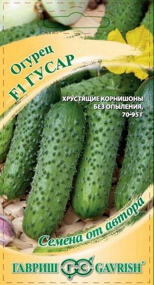 Огурец Гусар F1 10 шт. автор. Н20