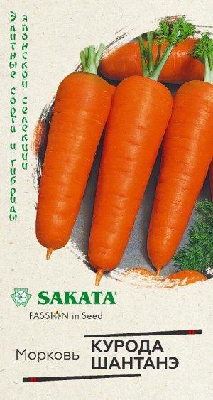 Морковь Курода Шантанэ 1,0 г (Саката)