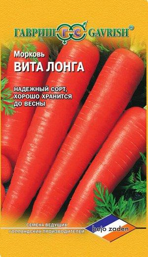 Морковь Вита Лонга 0,5 г (Голландия) DHп
